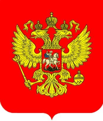 что означает герб российской федерации